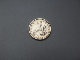 Монета 10 Копеек 1997 год СП Россия