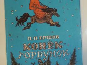 Ершов Конек-горбунок Худ. Милашевский 1988