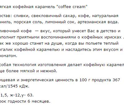 Мягкая карамель с зерновым кофе 250гр «COFFEE CREAM»