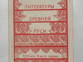 Памятники литературы Древней Руси  том 6 и том 10