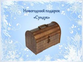 """Новогодний подарок """"Сундук"""""""