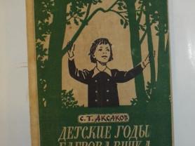 Аксаков Детские годы Багрова-внука Худ. Шмаринов