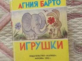 Барто Игрушки Чижиков (книжка малютка) 1983