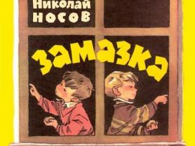 Носов Замазка Худ. Мигунов