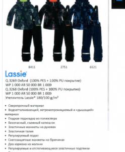 Lassie комплект Цвет 8411