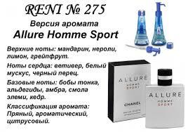 № 275 аромат направления Allure Homme Sport (Chanel).