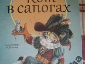 Кот в сапогах Худ. М. Бычков