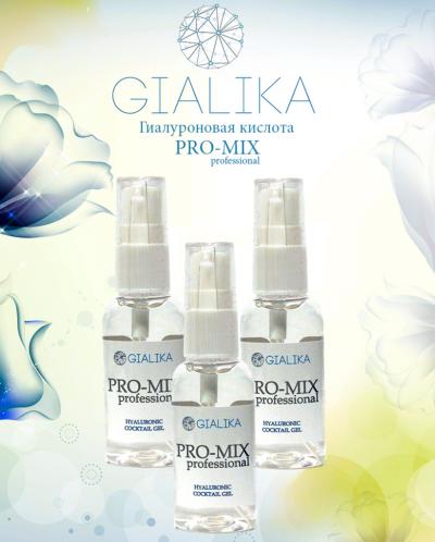 Gialika гель гиалуроновой кислоты PRO-MIX 1,35% 50мл
