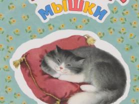 Павлова-Зеленская Кошки-мышки Худ. Базанова