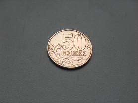 Монета 50 копеек 2008 год М Россия