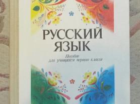 Русский язык Пособие для учащихся 1-го класса