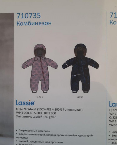 lassie зимний комбинезон 710735