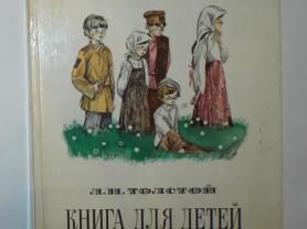 Толстой Книга для детей Худ. Гальдяев 1977