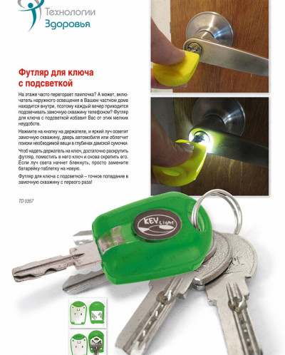 Футляр для ключа с подсветкой (Key Light)