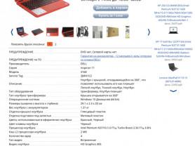Ноутбук Dell 3168 3168-5407
