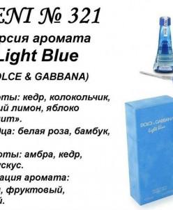321 аромат направления Light Blue (D&G) (100 мл)