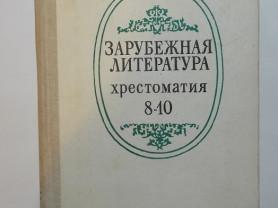 Зарубежная литература. Хрестоматия для 8-10 классо