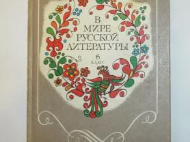 В мире русской литературы: Книга для чтения: 6 кл.
