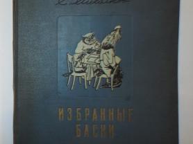 Михалков Избранные басни 1953