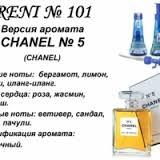 Chanel N5 (Chanel) 100мл