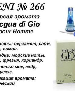 266 аромат направления Acqua di Gio (Armani) (100 мл)