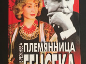 Любовь Брежнева - Племянница Генсека