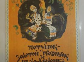 Петушок - золотой гребешок и чудо-меленка Сказка