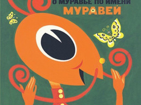 Макарова Сказка о муравье по имени Муравей