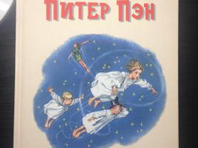 Новая книга Питер Пен