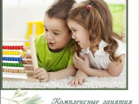 Комплексное развитие детей 2 - 4 лет в детском клу