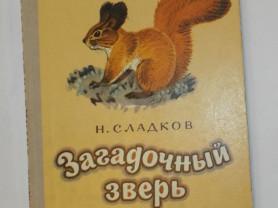Сладков Загадочный зверь Худ. Федотов 1979