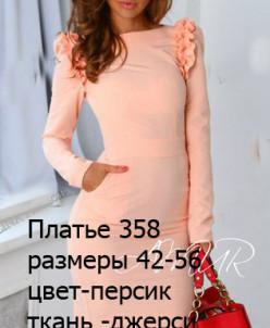 Платье 358