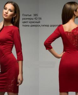 Платье 385