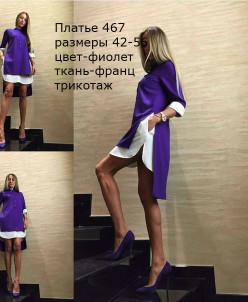 Платье 467