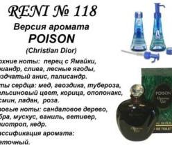 118 аромат направления Poison (Cristian Dior) (100 мл)