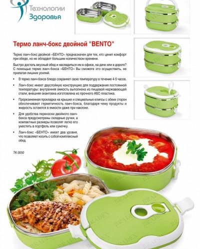 Термо ланч-бокс двойной «BENTO» (Lunch box(1,48L))