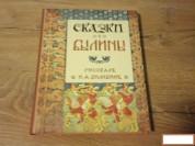 Подарочная книга сказок  И. Я. Билибина
