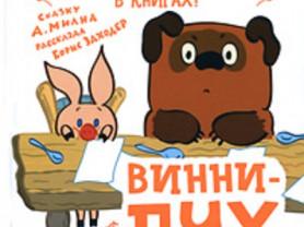 Заходер Хитрук Союзмультфильм Винни-пух