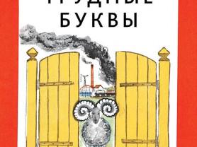 Суслов Трудные буквы Худ. Гусев