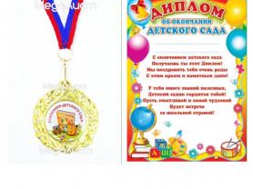 """Набор для выпускника """"Детского сада"""""""