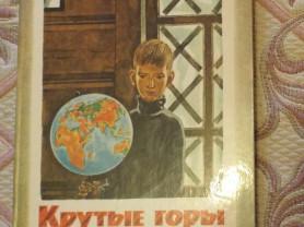 Лиханов Крутые горы Худ. Юдин 1983