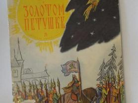 Пушкин Сказка о золотом петушке Худ. Конашевич
