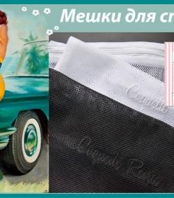 CR мешок для стирки белья с логотипом COQUETTE REVUE 38020