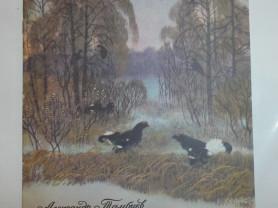 Тамбиев Весна пришла Худ. Куприянов 1989