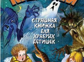 Науменко Кошмарики. Страшная книжка для храбрых