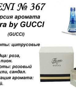 367 аромат направления Gucci Flora by Gucci (Gucci) (100 мл)