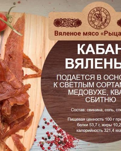 Мясо вяленное Кабан