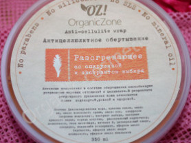 Обертывание антицеллюлитное