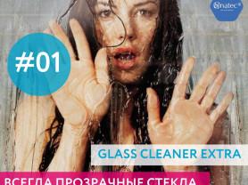 Всегда прозрачные стекла!
