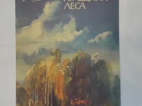 Маршак Праздник леса Худ. В. Коваль 1987